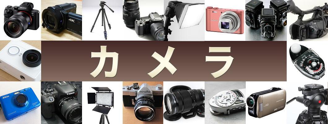 カメラの質預りと買取 - 鹿児島の質屋アシスト