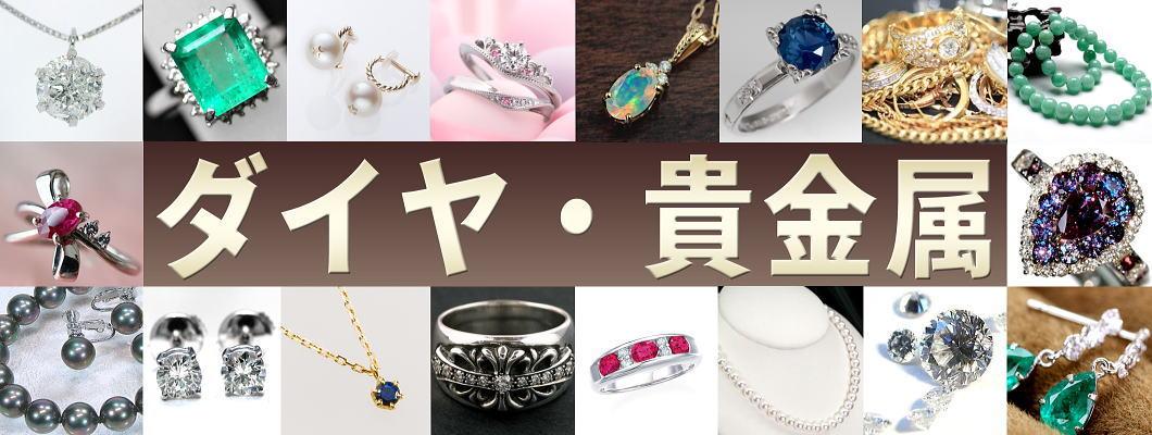 ダイヤモンド、宝石、貴金属の質預りと買取 - 鹿児島の質屋アシスト
