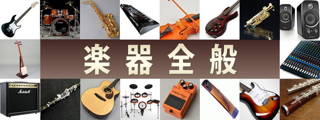 楽器の質預りと買取 - 鹿児島の質屋アシスト