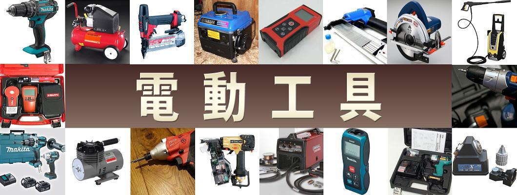 電動工具の質預りと買取 - 鹿児島の質屋アシスト