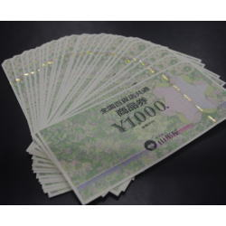 全国百貨店共通商品券 額面27,000円分