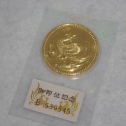 天皇陛下御即位 10万円硬貨