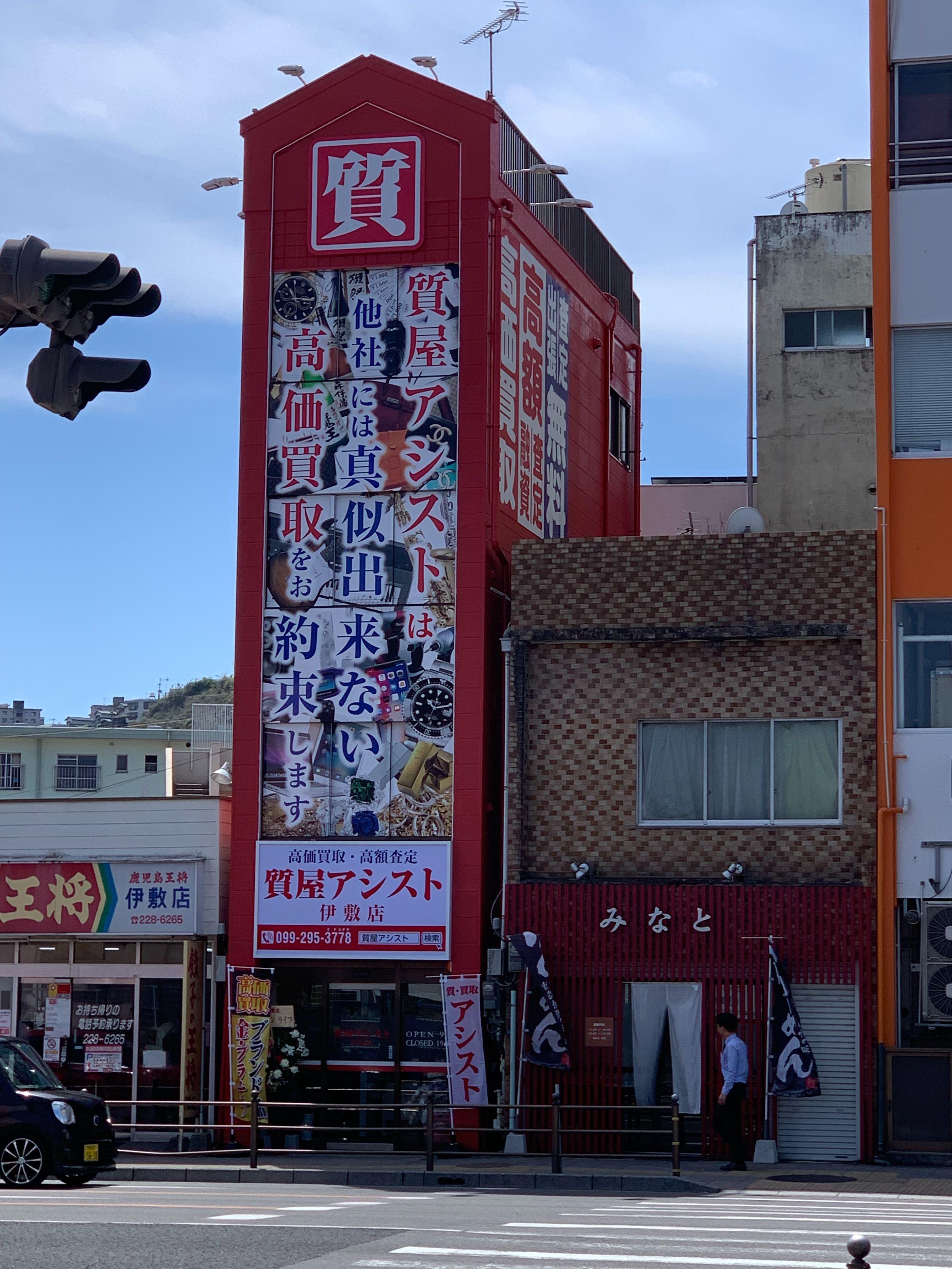 質屋アシスト伊敷店の店舗画像