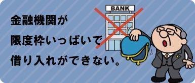 金融機関が限度枠いっぱいで借り入れができない。