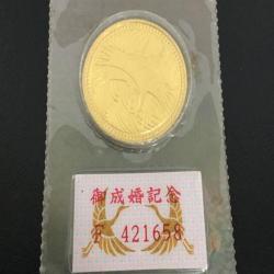 平成5年 皇太子殿下御成婚記念 五万円 純金 プルーフ金貨
